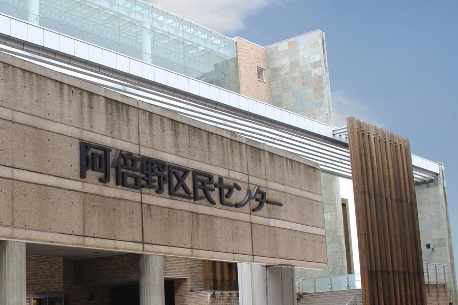 阿倍野区民センター